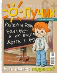журнал «Лучик6+» 10-2019