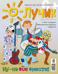 журнал «Лучик6+» 1-2019