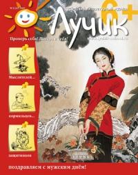 журнал «Лучик 6+» 2-2017