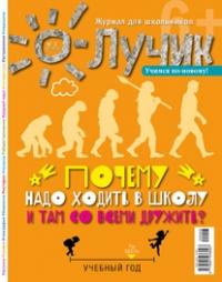 журнал «Лучик6+» 3-2020