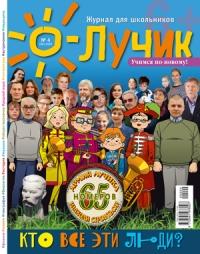 журнал «Лучик6+» 4-2020