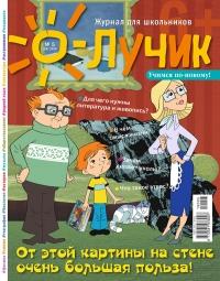 журнал «Лучик6+» 5-2019