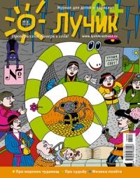 журнал «Лучик6+» 6-2018