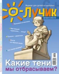 журнал «Лучик6+» 8-2020