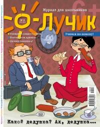 журнал «Лучик6+» 8-2019