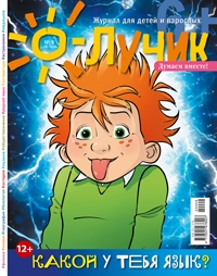 журнал «Лучик6+» 9-2020