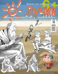 журнал «Лучик6+» 9-2017