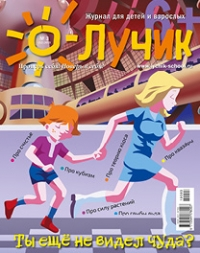 журнал «Лучик6+» 3-2019