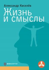 Жизнь и смыслы: Размышления русских религиозных мыслителей