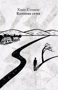Хван Сунвон «Каиново семя»