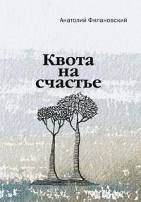 Анатолий Филановский.  Квота на счастье