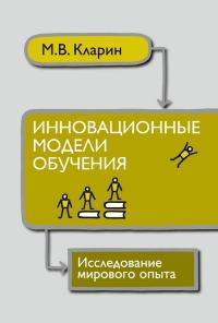 Кларин М.В.  Инновационные модели обучения: Исследование мирового опыта. Монография