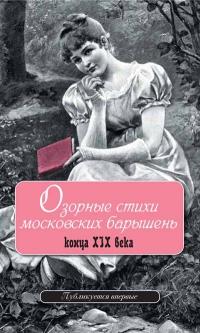Озорные стихи московских барышень конца XIX века