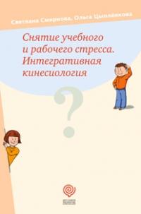 Смирнова С. Цыплёнкова О. «Снятие учебного и рабочего стресса»
