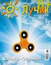 журнал «Лучик6+» 10-2017