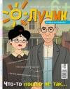 журнал «Лучик6+» 11-2019