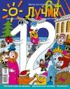 журнал «Лучик6+» 12-2018