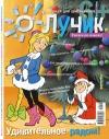 журнал «Лучик6+» 12-2019