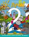 журнал «Лучик6+» 2-2018