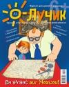 журнал «Лучик6+» 2-2019