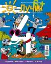 журнал «Лучик6+» 4-2018