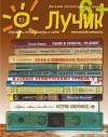 журнал «Лучик 6+» 5-2017