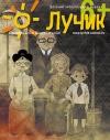 журнал «Лучик6+» 6-2017