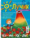 журнал «Лучик6+» 6-2019
