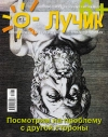 журнал «Лучик6+» 7-2017