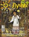 журнал «Лучик6+» 8-2017