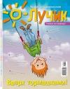 журнал «Лучик6+» 9-2019