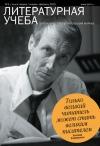 литературная учеба № 1 2015