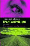 ТРАНСФОРМАЦИЯ. Книга первая. «Скольжение, или Хронотоп»
