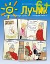 журнал «Лучик 6+» 3-2017