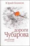 ДОРОГИ ЧУБАРОВА. Дилогия. Книга вторая