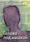 Голова под мышкой