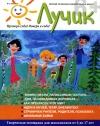 журнал «Лучик6+» 1-2014