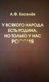 """Киселев А.Ф. """"У всякого народа есть Родина, но только у нас - Россия"""""""