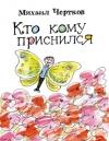 Чертков Михаил. Кто кому приснился. Рассказы