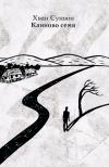 Хван Сунвон Каиново семя: роман, рассказы