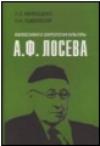 ФИЛОСОФИЯ И ЭЛИТОЛОГИЯ КУЛЬТУРЫ А. Ф. ЛОСЕВА