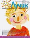 Лучик 6+ № 9 2015