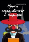 Маслов Юрий Дмитриевич «Уроки английского в Париже»