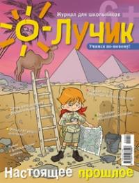 журнал «Лучик6+» 2-2020