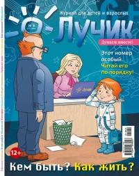 журнал «Лучик6+» 4-2021