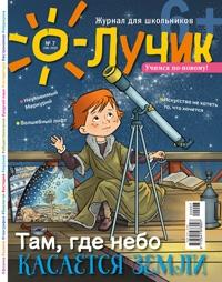 журнал «Лучик6+» 7-2020