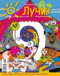 журнал «Лучик6+» 9-2018