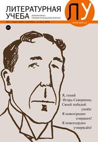 журнал «Литературная учеба» № 5 2016
