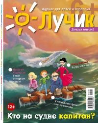журнал «Лучик6+» 5-2021