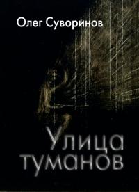 УЛИЦА ТУМАНОВ